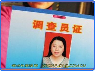 深圳私人调查侦探网职业资