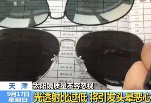 天津消协调查太阳镜质量良